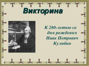 Викторина К 280-летию со дня рождения Иван Петрович Кулибин