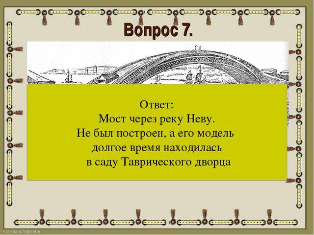 Вопрос 7. Назовите изобретение и его судьбу? Ответ: Мост через реку Неву. Не...