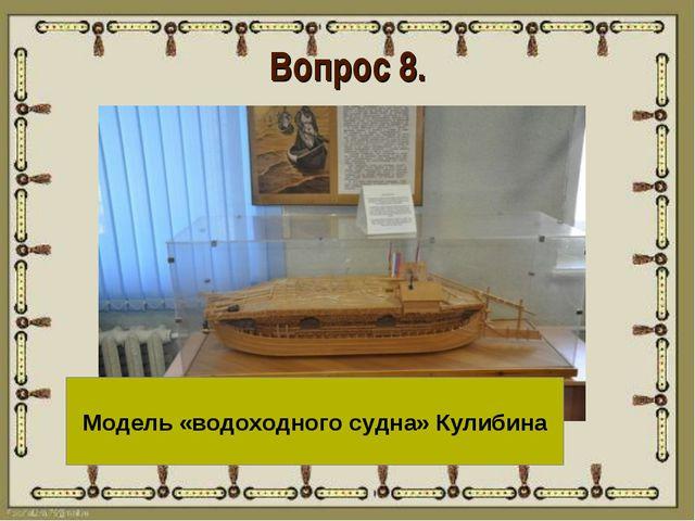 Вопрос 8. Модель «водоходного судна» Кулибина