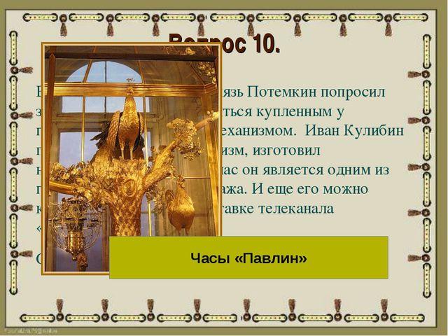 Вопрос 10. В 1792 году светлейший князь Потемкин попросил знаменитого механик...