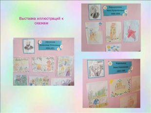 Выставка иллюстраций к сказкам