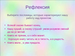 Рефлексия Выберите пословицы, которые характеризуют нашу работу над проектом.