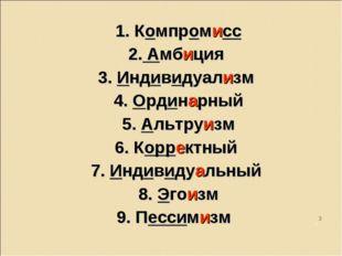 * 1. Компромисс 2. Амбиция 3. Индивидуализм 4. Ординарный 5. Альтруизм 6. Кор