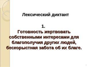 * 1. Готовность жертвовать собственными интересами для благополучия других лю