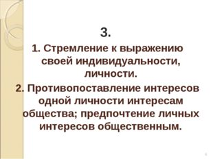* 3. 1. Стремление к выражению своей индивидуальности, личности. 2. Противопо