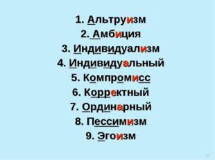 * 1. Альтруизм 2. Амбиция 3. Индивидуализм 4. Индивидуальный 5. Компромисс 6.