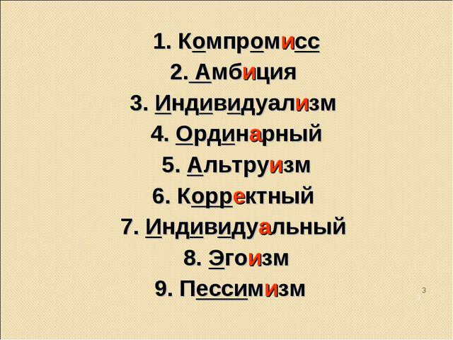 * 1. Компромисс 2. Амбиция 3. Индивидуализм 4. Ординарный 5. Альтруизм 6. Кор...
