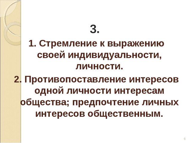 * 3. 1. Стремление к выражению своей индивидуальности, личности. 2. Противопо...