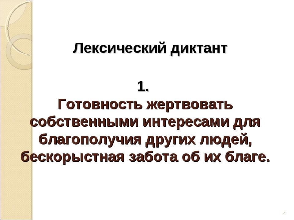 * 1. Готовность жертвовать собственными интересами для благополучия других лю...