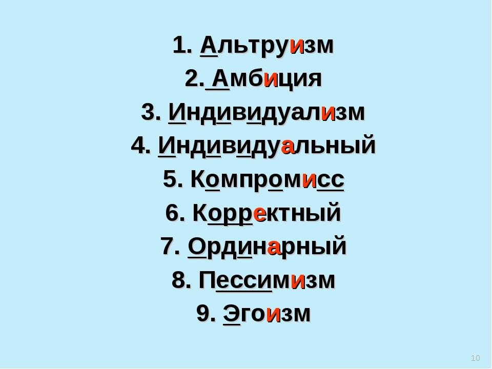 * 1. Альтруизм 2. Амбиция 3. Индивидуализм 4. Индивидуальный 5. Компромисс 6....