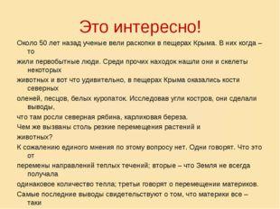 Это интересно! Около 50 лет назад ученые вели раскопки в пещерах Крыма. В них