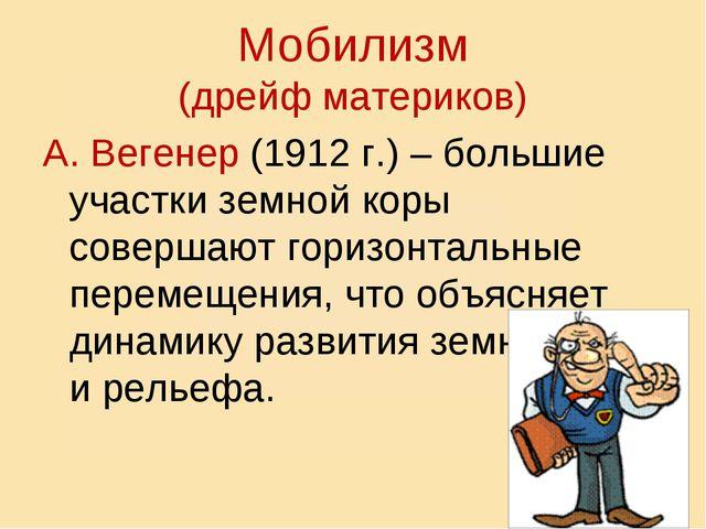 Мобилизм (дрейф материков) А. Вегенер (1912 г.) – большие участки земной коры...