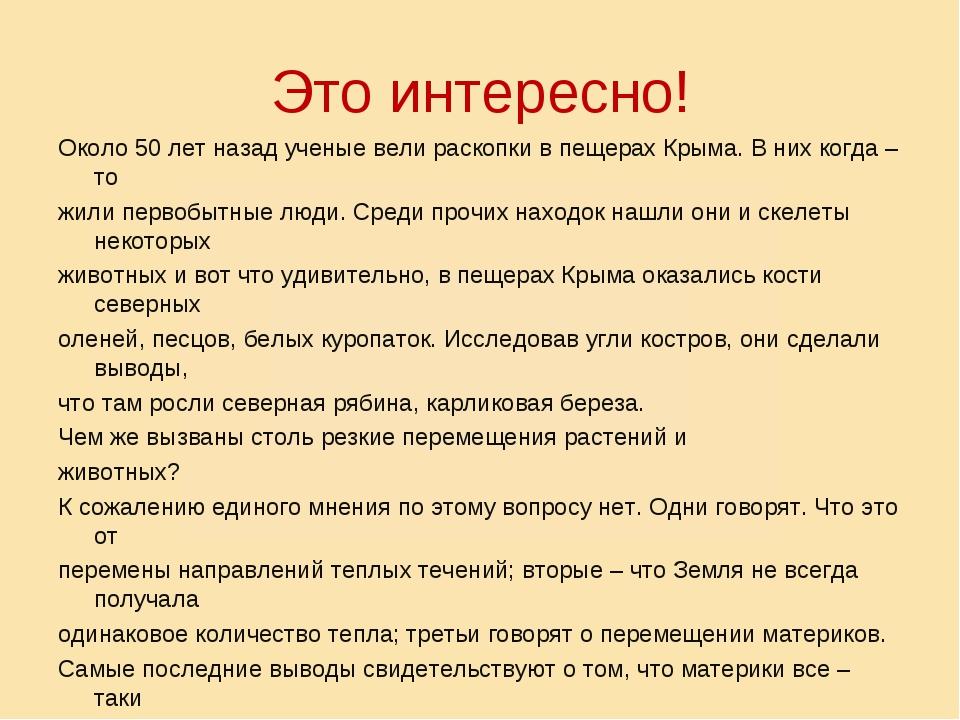 Это интересно! Около 50 лет назад ученые вели раскопки в пещерах Крыма. В них...