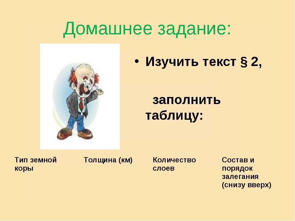 Домашнее задание: Изучить текст § 2, заполнить таблицу: Тип земной корыТолщи...