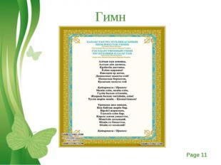 Гимн Free Powerpoint Templates Page *