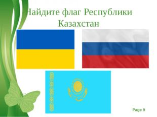 Найдите флаг Республики Казахстан Free Powerpoint Templates Page *