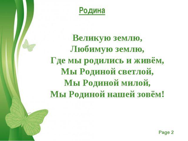 Родина Великую землю, Любимую землю, Где мы родились и живём, Мы Родиной свет...