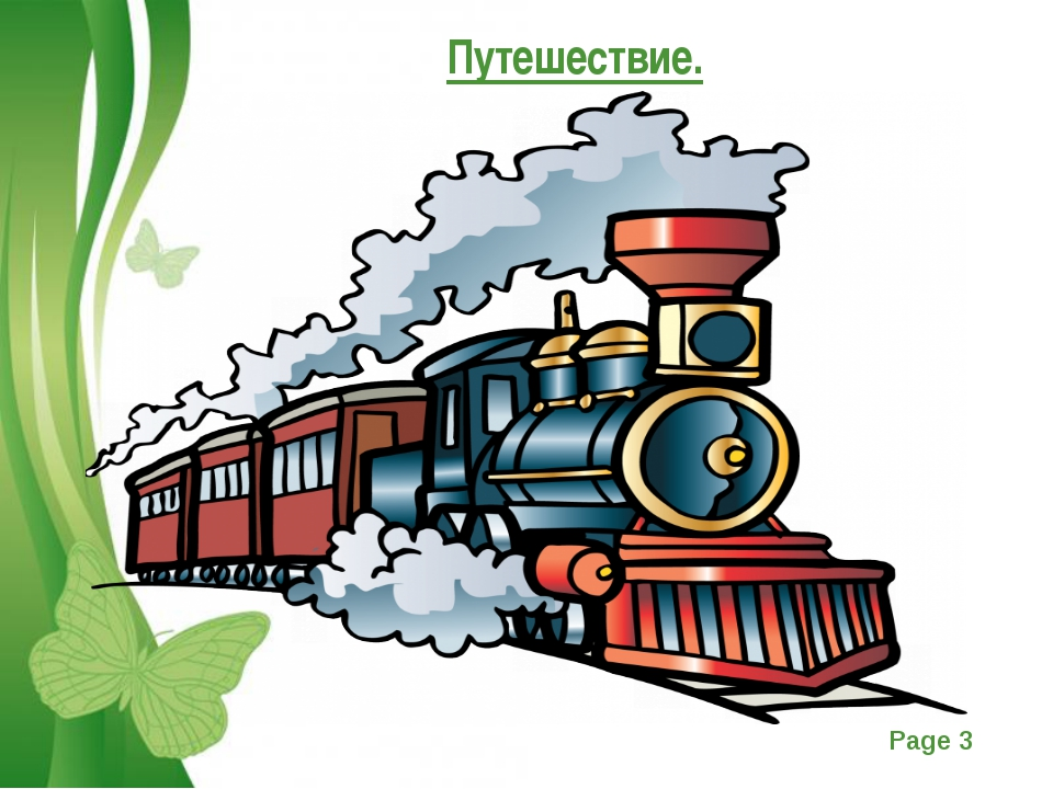 Путешествие. Free Powerpoint Templates Page *