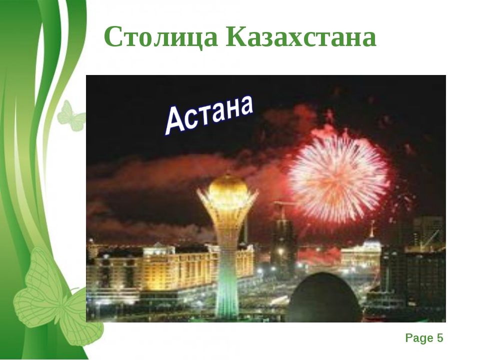 Столица Казахстана Free Powerpoint Templates Page *