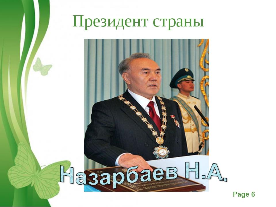 Президент страны Free Powerpoint Templates Page *