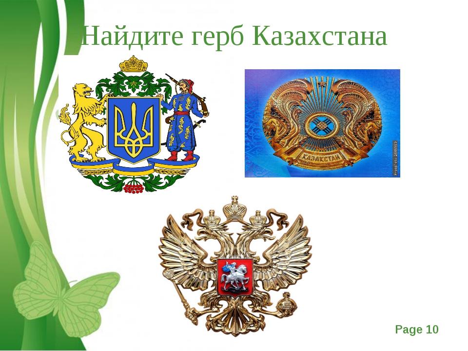 Найдите герб Казахстана Free Powerpoint Templates Page *