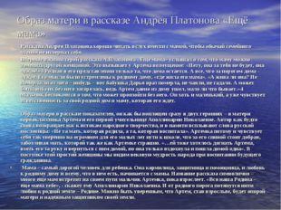 Образ матери в рассказе Андрея Платонова «Ещё мама» Рассказы Андрея Платонова