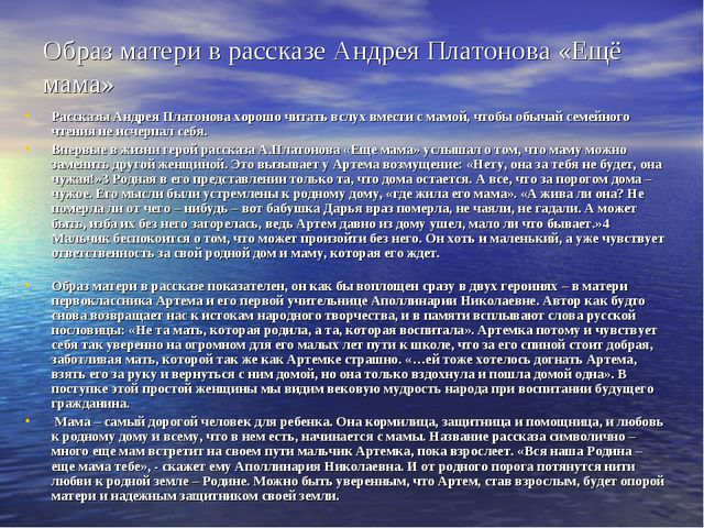 Образ матери в рассказе Андрея Платонова «Ещё мама» Рассказы Андрея Платонова...