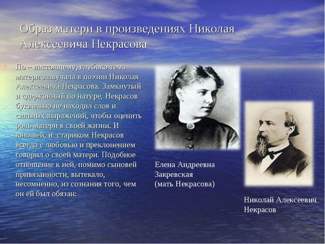Образ матери в произведениях Николая Алексеевича Некрасова По – настоящему, г...