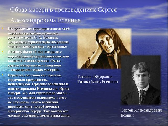 Образ матери в произведениях Сергея Александровича Есенина Некрасовские тради...