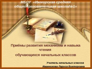 МБОУ «Ижморская средняя общеобразовательная школа№1» Приёмы развития механизм