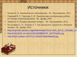 Источники: Волина В. В. Занимательное азбуковедение.- М.: Просвещение, 2012.