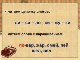 читаем цепочку слогов: ли – са – ло - си – жу – ки читаем слова с наращивание