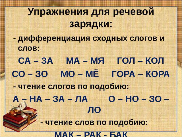 Упражнения для речевой зарядки: - дифференциация сходных слогов и слов: СА –...