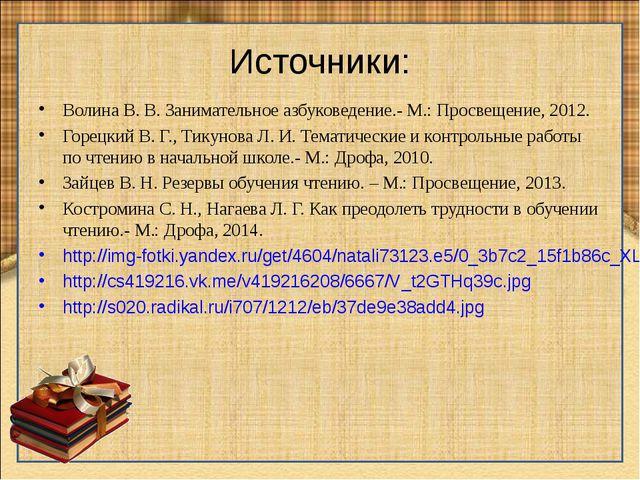 Источники: Волина В. В. Занимательное азбуковедение.- М.: Просвещение, 2012....