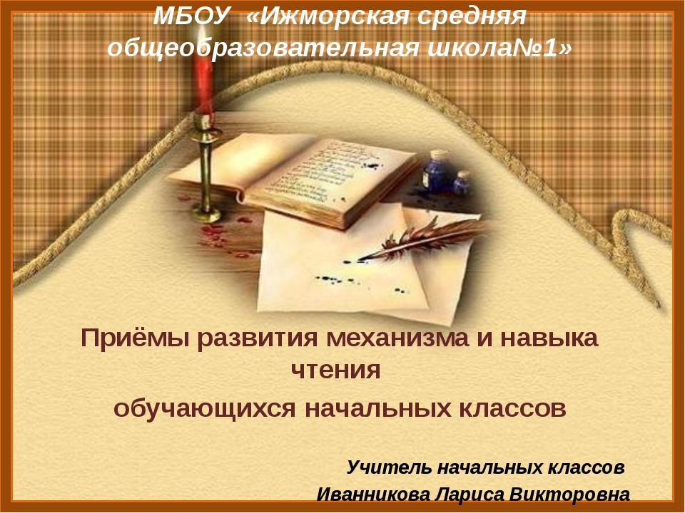 МБОУ «Ижморская средняя общеобразовательная школа№1» Приёмы развития механизм...