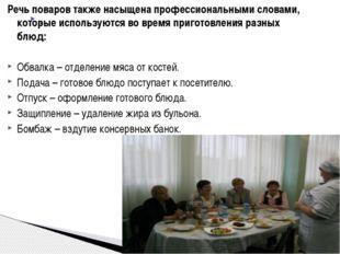. Речь поваров также насыщена профессиональными словами, которые используются
