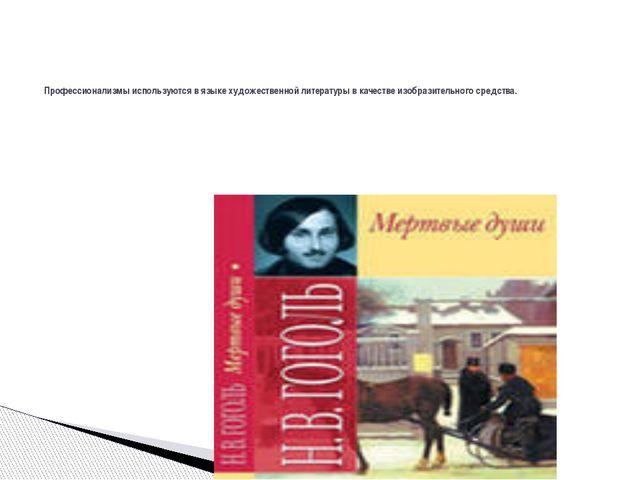 Профессионализмы используются в языке художественной литературы в качестве и...
