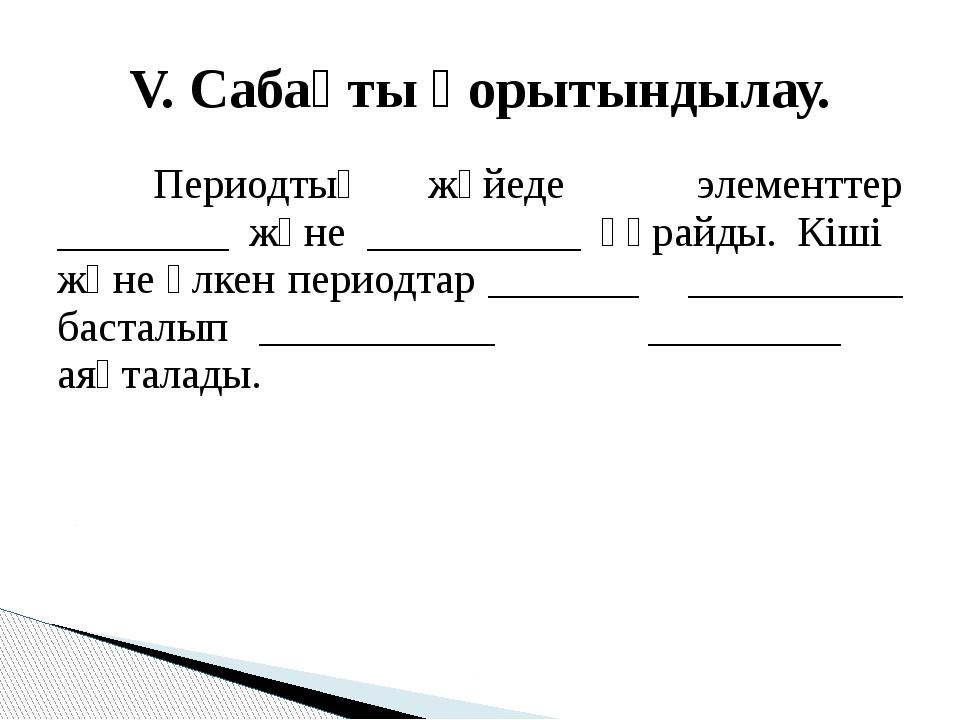 Периодтық жүйеде элементтер ________ және __________ құрайды. Кіші және үлк...
