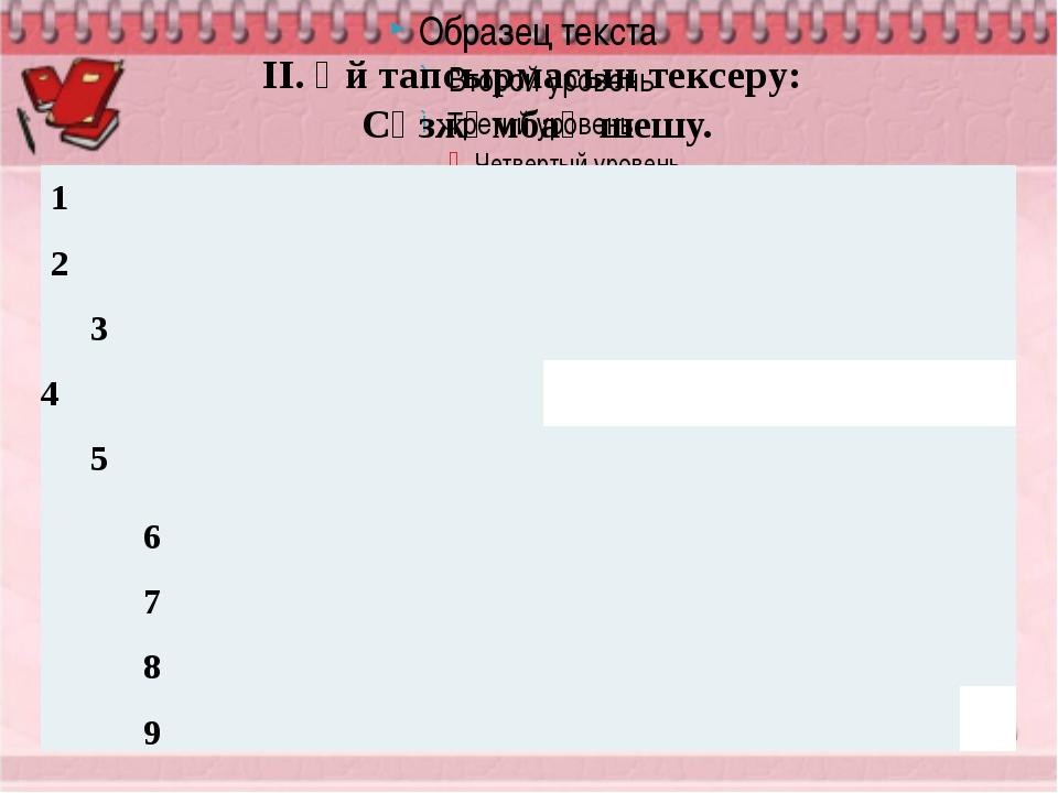 ІІ. Үй тапсырмасын тексеру: Сөзжұмбақ шешу. 1 2 4 3 5  6  7  8  9