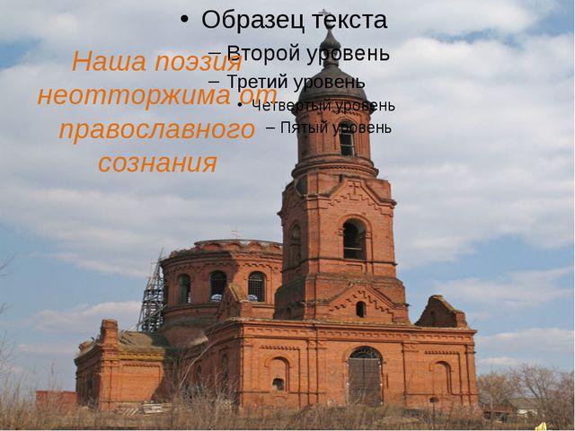 Наша поэзия неотторжима от православного сознания