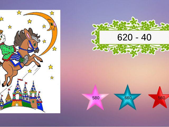 580 660 560