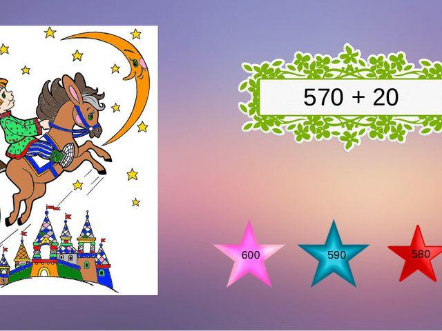 600 590 580