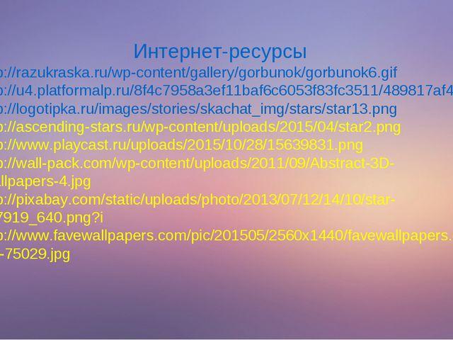 Интернет-ресурсы http://razukraska.ru/wp-content/gallery/gorbunok/gorbunok6.g...