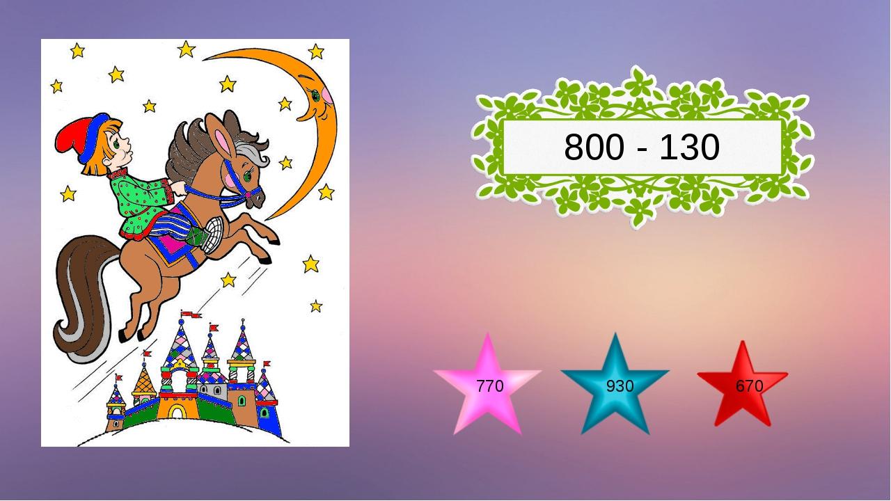 770 930 670
