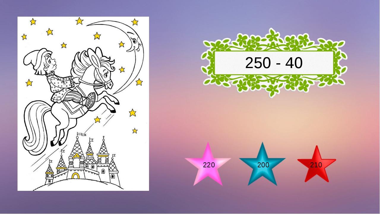 220 200 210