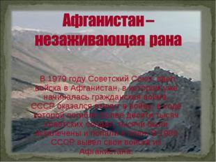 В 1979 году Советский Союз ввел войска в Афганистан, в котором уже начиналас