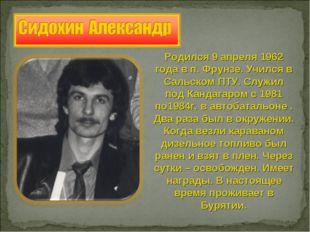Родился 9 апреля 1962 года в п. Фрунзе. Учился в Сальском ПТУ. Служил под Кан