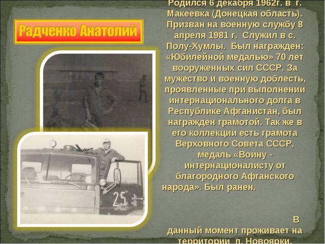 Родился 6 декабря 1962г. в г. Макеевка (Донецкая область). Призван на военную...
