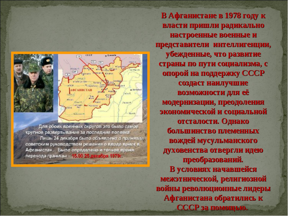 В Афганистане в 1978 году к власти пришли радикально настроенные военные и п...