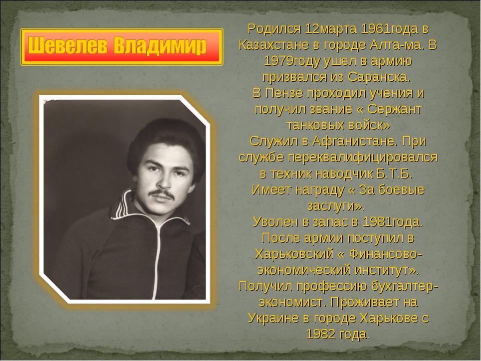 Родился 12марта 1961года в Казахстане в городе Алта-ма. В 1979году ушел в арм...